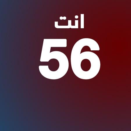 معنى 56 في العراق