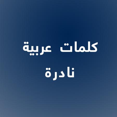 كلمات عربية نادرة