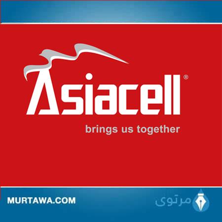 شركة آسياسيل