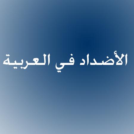 الأضداد في العربية