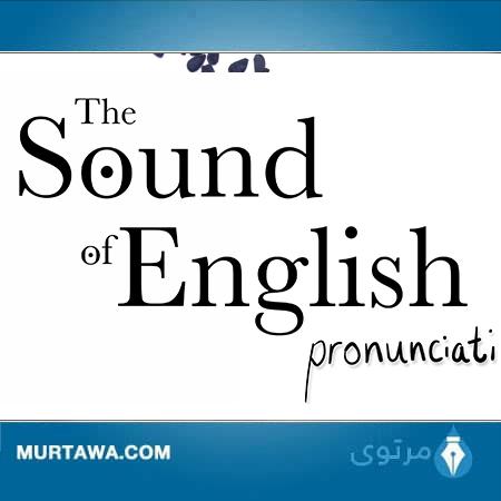 نطق أصوات اللغة الانكليزية