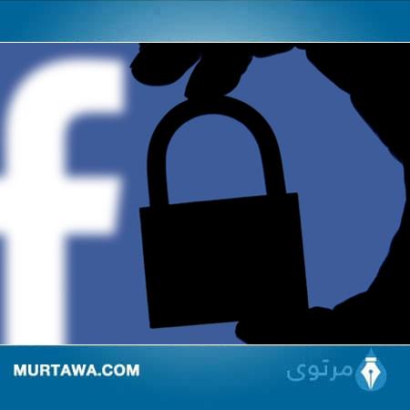 حماية فيسبوك من الاختراق